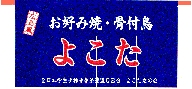 お好み焼 よこた 香川県・多度津町